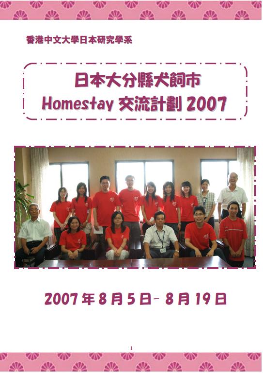 2007big