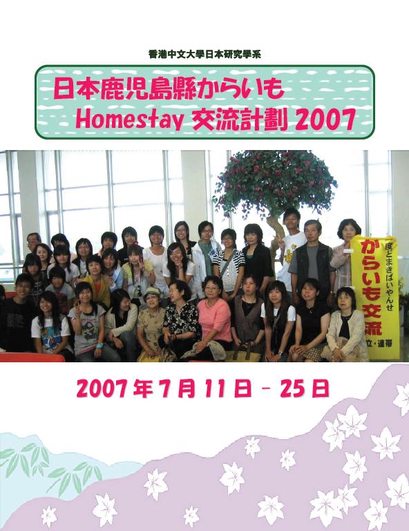 2007homestay