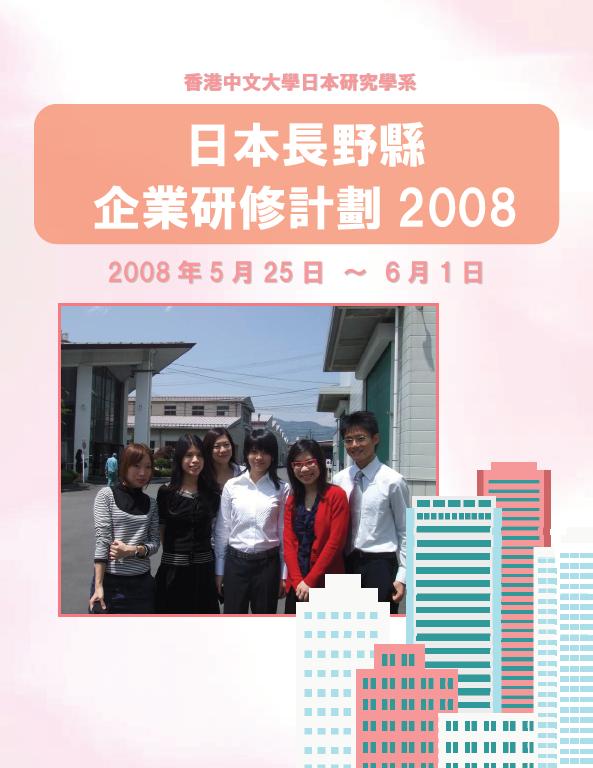 2008company