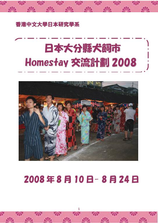 2008homestay