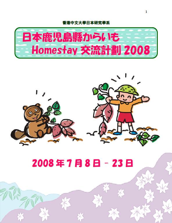 2008karaimo