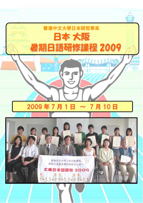 2009big