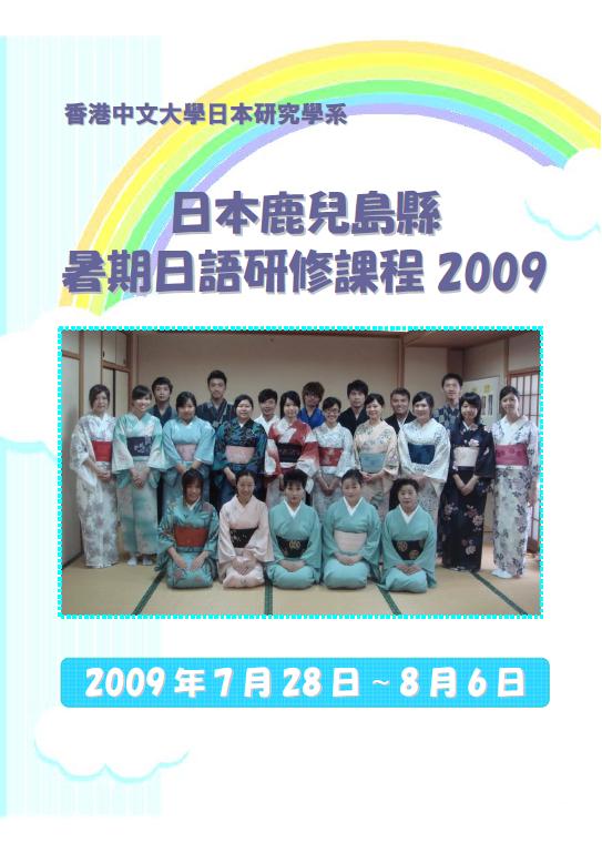 2009ko