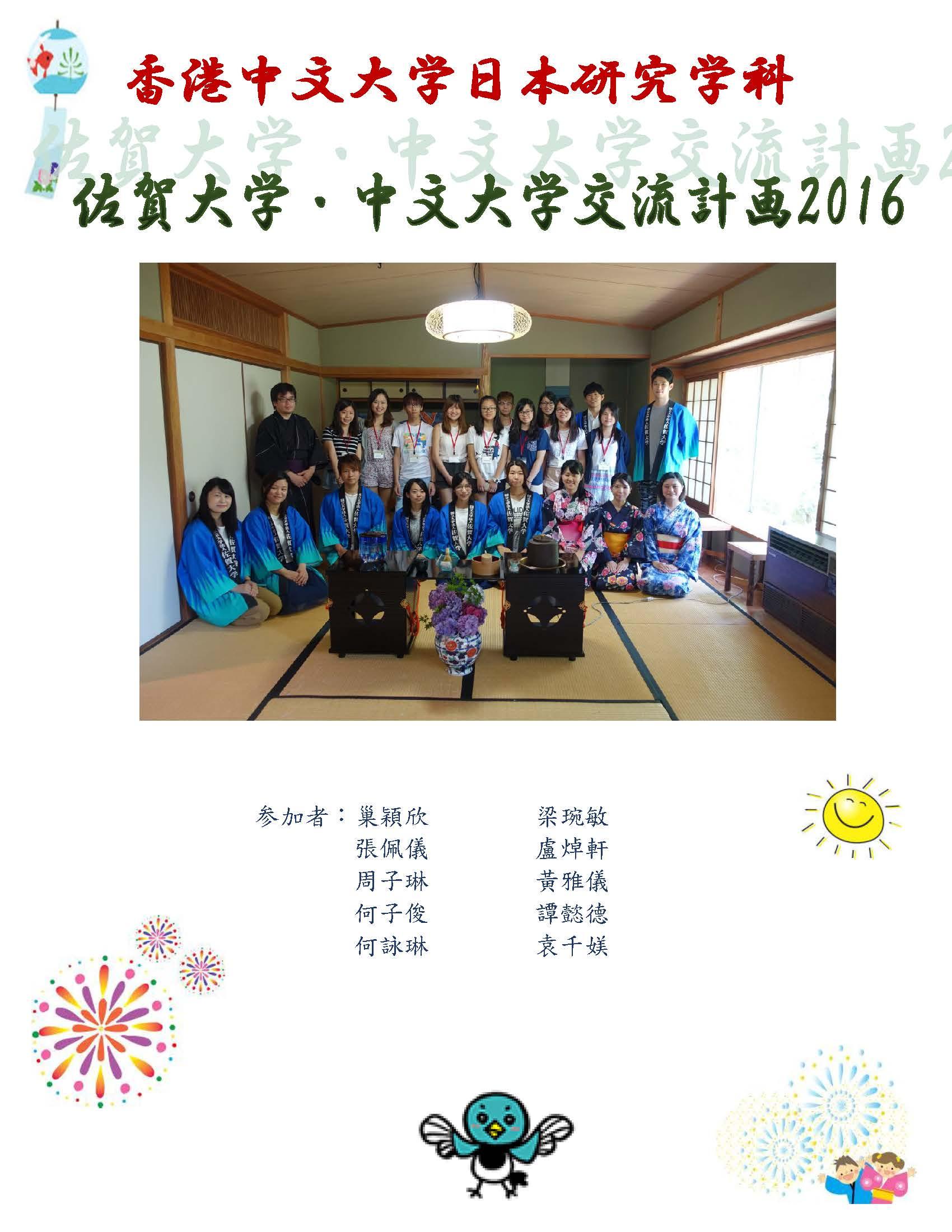 2016 Saga Report