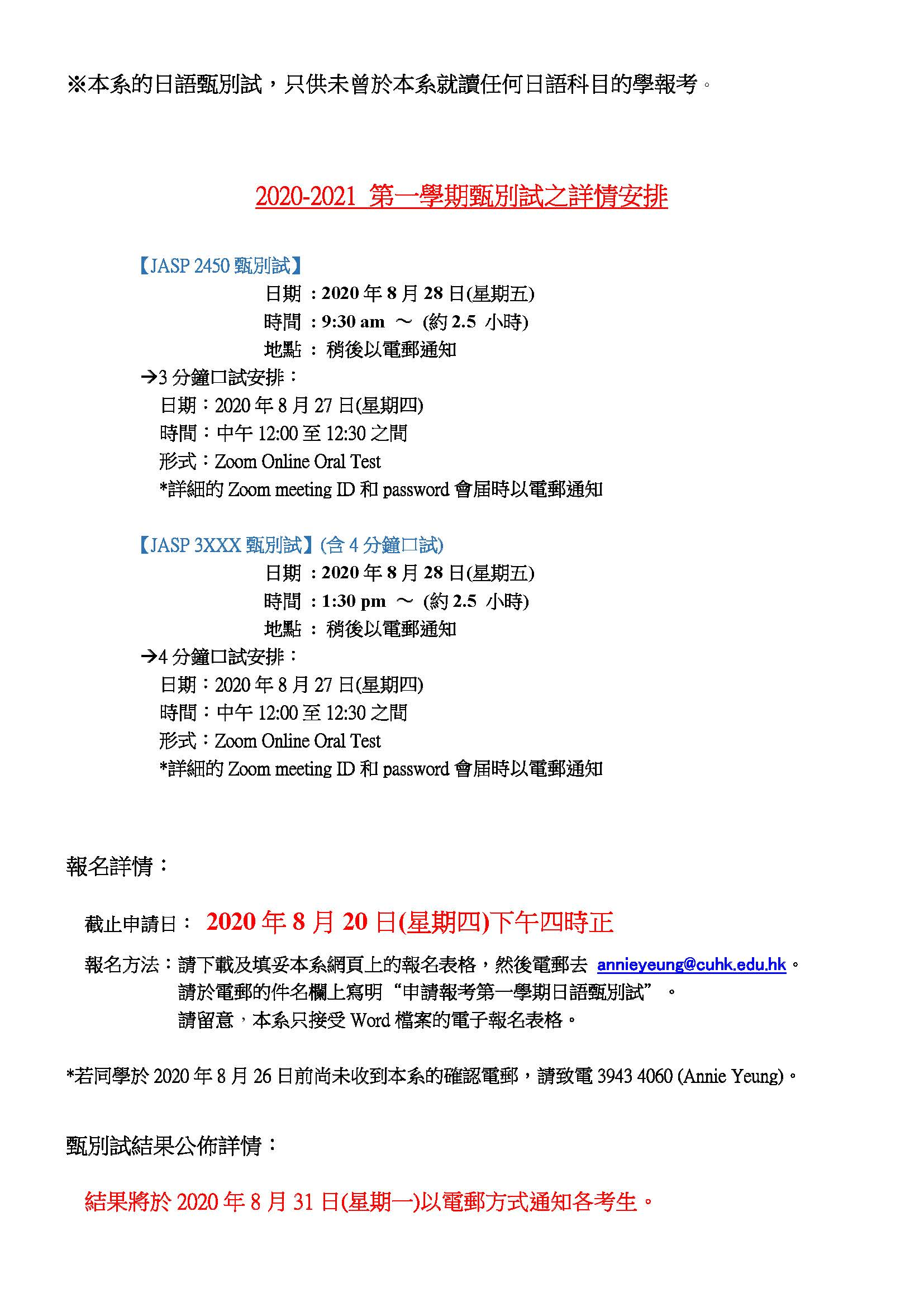 20-21 1st Term Placement Test Poster