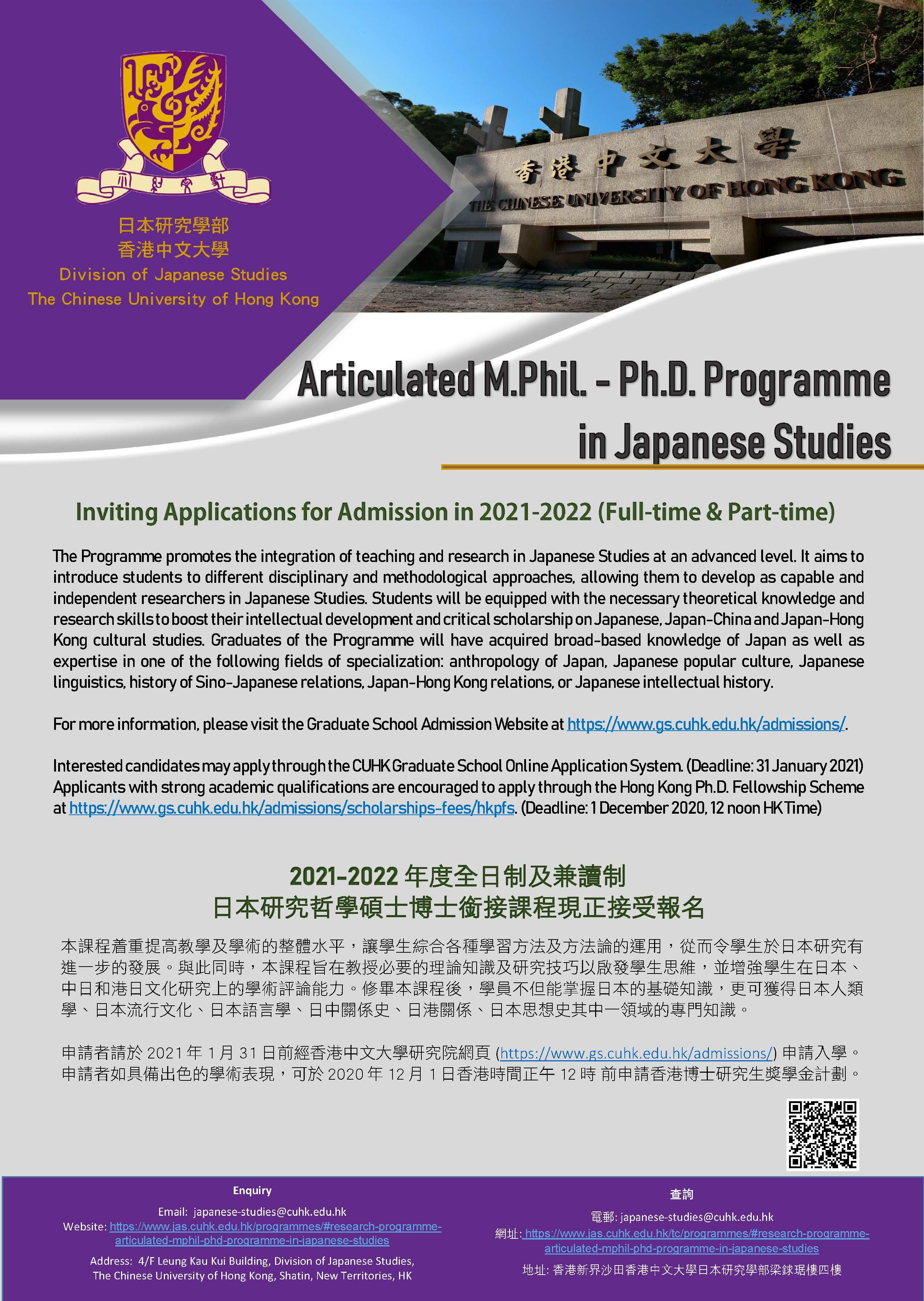 MPhil PhD Poster