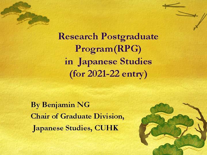 2020 rpg info session