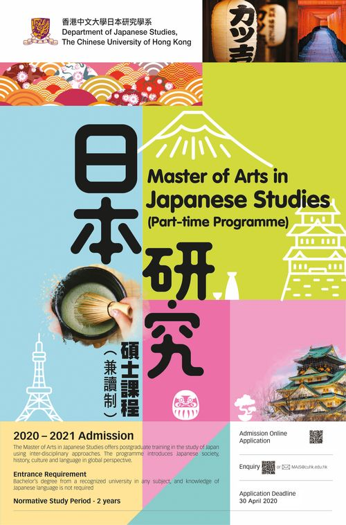 Master of Arts in Japanese Studies 2020-21 Admission Poster