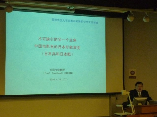 Lecture given by Prof. Karima Fumitoshi from the University of Tokyo (13 April 2010)