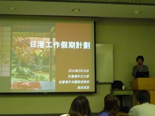 Takada Mari's talk on the working holiday